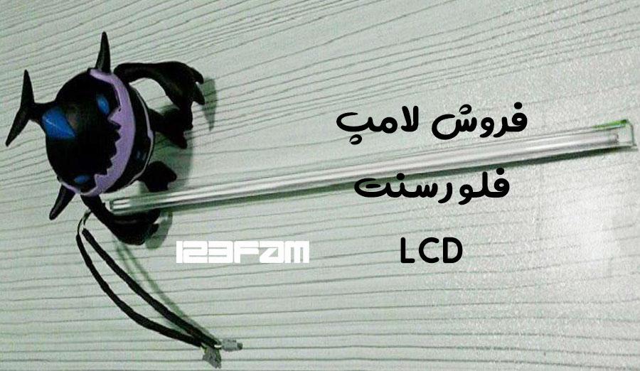 فروش لامپهای فلورسنت LCD ال سی دی