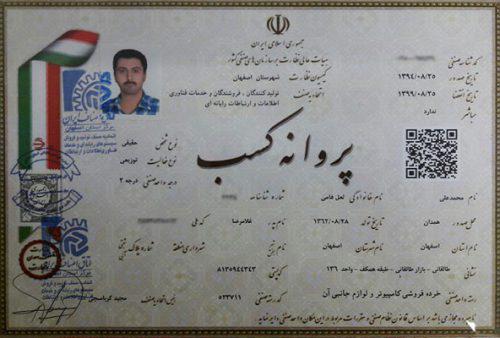 گواهینامه گروه مهندسی لعل فام